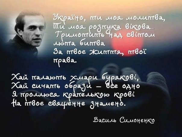 ukrajino_ty_moya