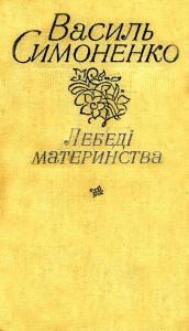 Lebedimaterynstva1981