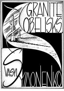 hranitniobelisky1975