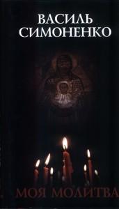mojamolytva2012