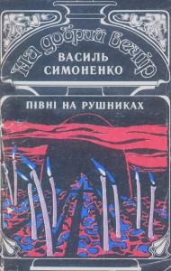 pivni1992