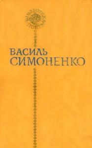 poeziji1984