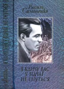 yaklychuvas2003