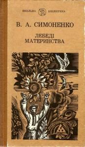 lebedimaterynstva89
